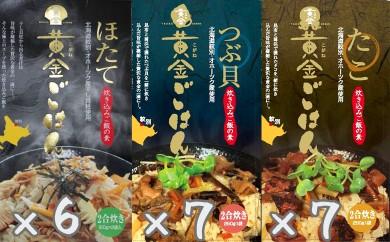 70-18 紋別黄金ごはんセット(20箱)