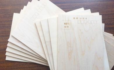 [№5749-0175]木製ハガキセット
