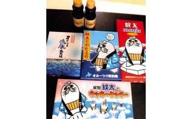 10-50 紋太くんのお菓子・紋たれセットA