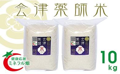 15-E フローライシダ 会津薬師米(コシヒカリ)白米10kg(29年度産米)