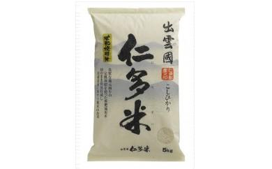 C9-1【新米】出雲國仁多米15kg