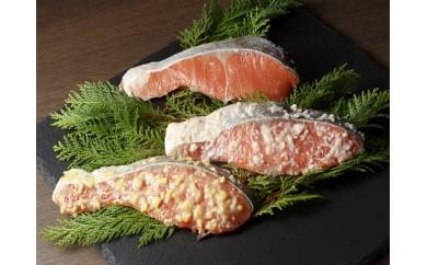 【B0201】紅鮭三色詰合せ