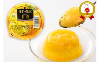 B-191 日本の果実 甘夏ゼリー(12個入)2セット