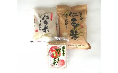 B0-2発芽玄米と仁多米の詰め合わせ