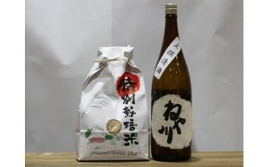 清酒「ねや川」1.8L 南農園作「特別栽培コシヒカリ」 2kgセット