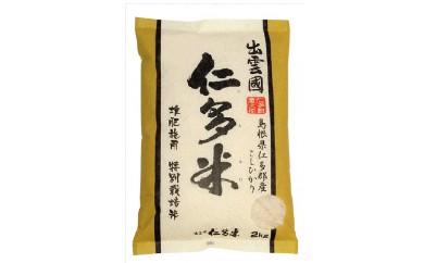 D9-2【新米】出雲國仁多米特別栽培米定期便4kg(毎月1回計5回)
