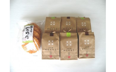 A9-24お茶菓子セット