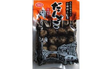 【A3002】小樽名物 野島 ごまだんごセット