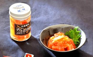 20-26 鮭親子漬けセット(8個)