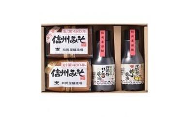 【信州最古の醸造蔵】地産フルーツ醤油と国産原料味噌セット