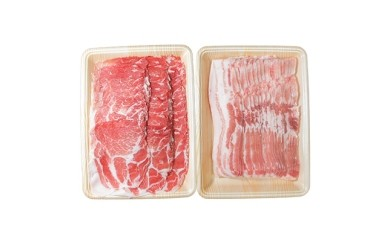 信州飯田のブランド豚「幻豚」 しゃぶしゃぶ用バラ肉&肩ロース(合計900g)セット
