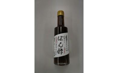 A-19 手作りポン酢