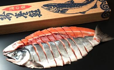 [№5809-1403]オホーツク産 新巻鮭切り身姿造り
