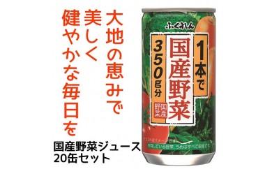 A317 1本で国産野菜350g分 野菜ジュース195g20缶セット