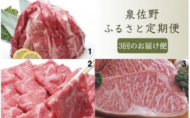 D041 泉佐野ふるさと定期便 No.4【3ヶ月】