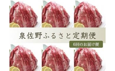 I005 泉佐野ふるさと定期便 No.9【6ヶ月】