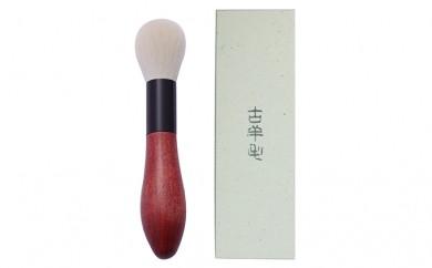 [№5796-0237]最高級化粧筆 古羊毛 花 会津拭漆 さくら チークブラシ