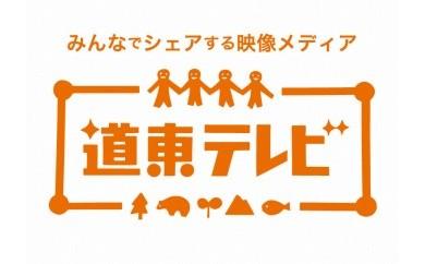 【G700-3】道東テレビ ※映像制作※「メモリーズ あなたの旅に1日密着!」