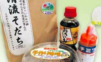 【C-6】「きなんせ岩美」ふるさとセットB(薄口醤油)