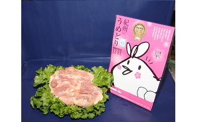 E-058 紀州梅どり モモ肉 700ℊ