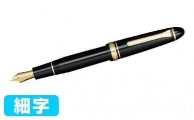 [№5796-0221]プロフィットスタンダード 万年筆 ブラック 細字
