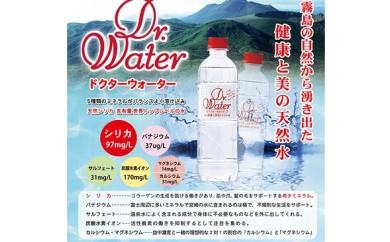 A121 ★宮崎の天然水★Dr.Water (ナチュラルミネラルウォーター)
