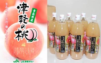 [№5731-0100]津軽の桃川中島白桃 4.8kg、ももとりんごの完熟ジュース1ℓ×6本
