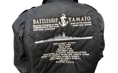 [№5796-0236]フライトジャケット(戦艦大和・刺繍入り)