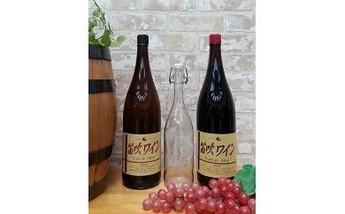 B0-112 笛吹ワイン一升瓶2本セット(小分け用ビン付)