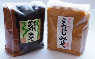 【A011】 <玉井味噌>信州紀行セット