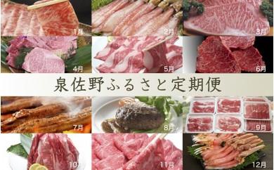 J002 泉佐野ふるさと定期便 No.11【12ヶ月】