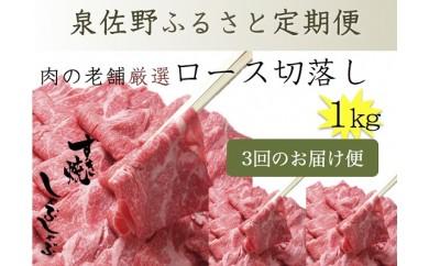 D040 泉佐野ふるさと定期便 No.2【3ヶ月】