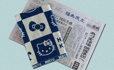 1-民友01 福島民友新聞郵送購読1ヵ月分+オリジナルハローキティフェイスタオル