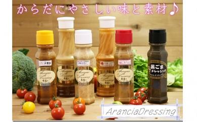 [№5758-0116]期間限定 市川トマトと手作り塩麹のドレッシング入りセット