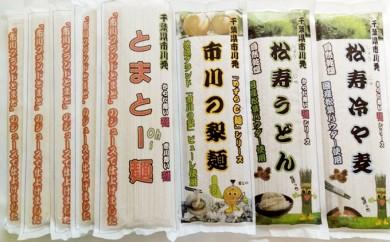 [№5758-0115]市川とまと・市川乾麺セット