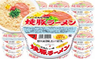 A-013 焼豚ラーメン 2ケース(24個)