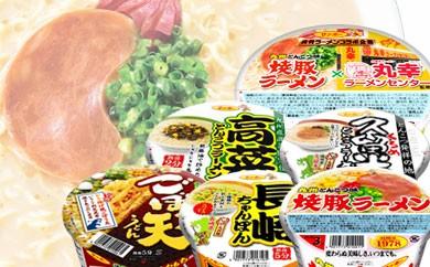 A5-020 「焼豚ラーメン×丸幸ラーメン」と「カップ麺詰合せ」セット