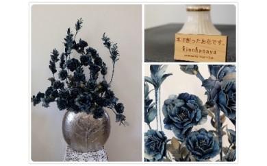 TKB17 ウッドフラワー 特注アレンジメント(藍染) つちかべ花店 寄付額720,000円