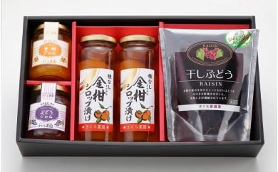 A-083 金柑、キウイジャム・金柑甘露煮・干し葡萄詰め合わせセット