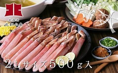 [Ho205-B042]かにしゃぶ500g(ふわとろの美味を、蟹卸し専門店から直送)
