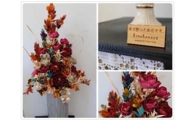 TKB16 ウッドフラワー 特注アレンジメント(カラー) つちかべ花店 寄付額720,000円