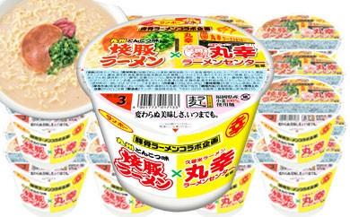 B-017 「焼豚ラーメン×丸幸ラーメン」12個入×2ケース