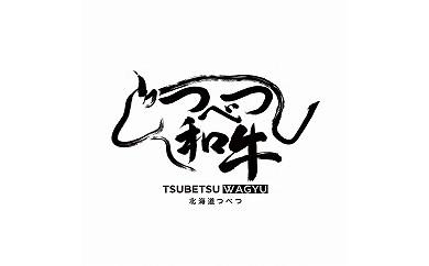 【D045-3】『つべつ和牛』 ステーキ(ヒレ)400g