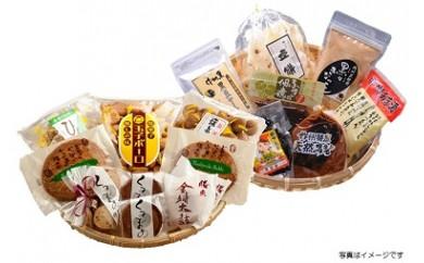 30-20-8 黒大豆等の地域の特産品と勝央町の銘菓3種などを詰め合わせ