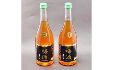 (00602)吟醸 梅酒 720ml 2本セット(樽形ストラップ付)