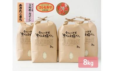No.075 文ちゃん農園の お米食べ比べセット 8kg / コシヒカリ ミルキークイーン あきたこまち こがねもち 精米 千葉県 人気