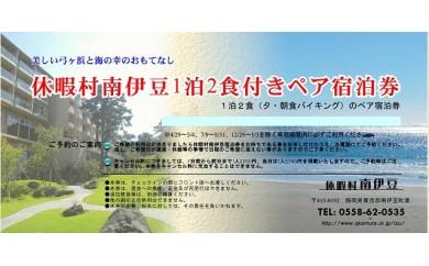 [Fe-01]休暇村南伊豆一泊2食付ペア宿泊券