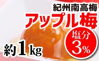[№5745-0209]紀州南高梅 減塩アップル梅 塩分3%(1キロ)