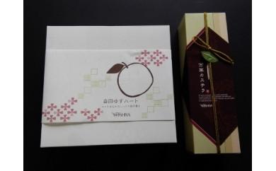 A-219 洋菓子のヨシヤ 益田セットA【1pt】
