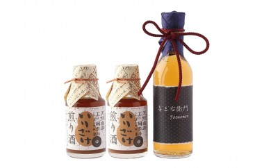 A-95 「益田中世の食再現プロジェクト」与三右衛門&煎り酒【1pt】